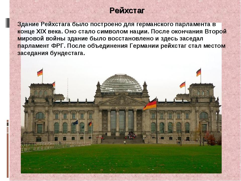 Рейхстаг Здание Рейхстага было построено для германского парламента в конце X...