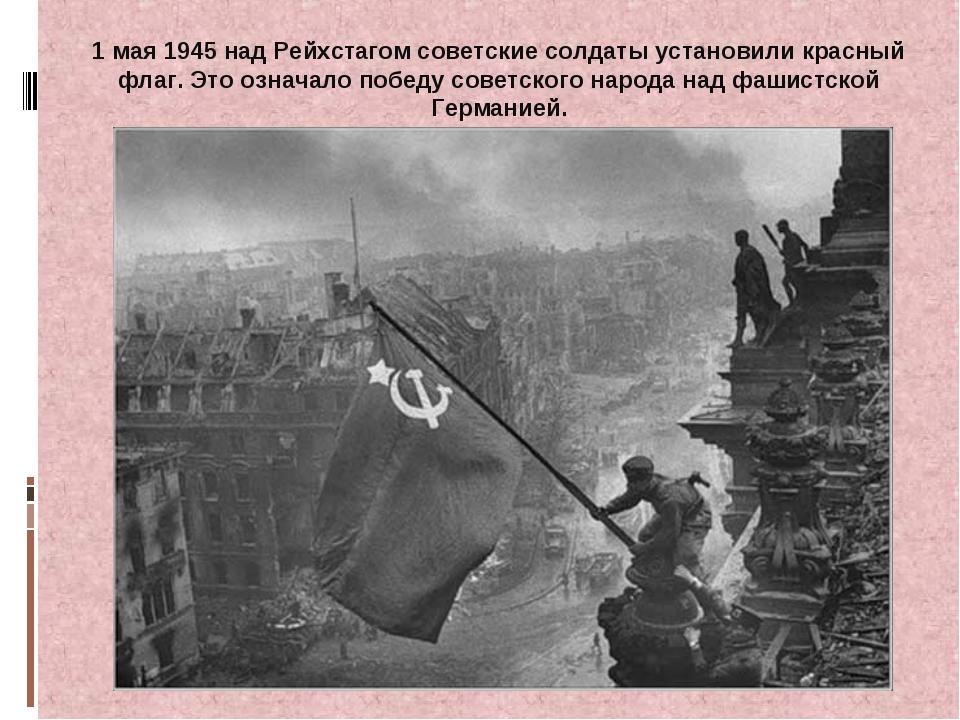1 мая 1945 над Рейхстагом советские солдаты установили красный флаг. Это озна...