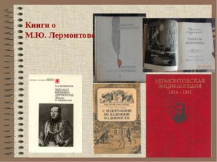 Книги о М.Ю. Лермонтове