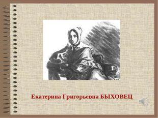 Екатерина Григорьевна БЫХОВЕЦ