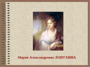 Мария Александровна ЛОПУХИНА