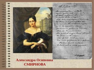 Александра Осиповна СМИРНОВА