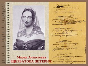 Мария Алексеевна ЩЕРБАТОВА (ШТЕРИЧ)