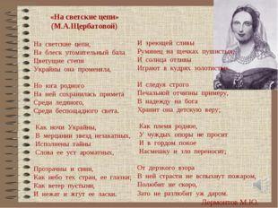«На светские цепи» (М.А.Щербатовой) Насветскиецепи, Наблескутомительн