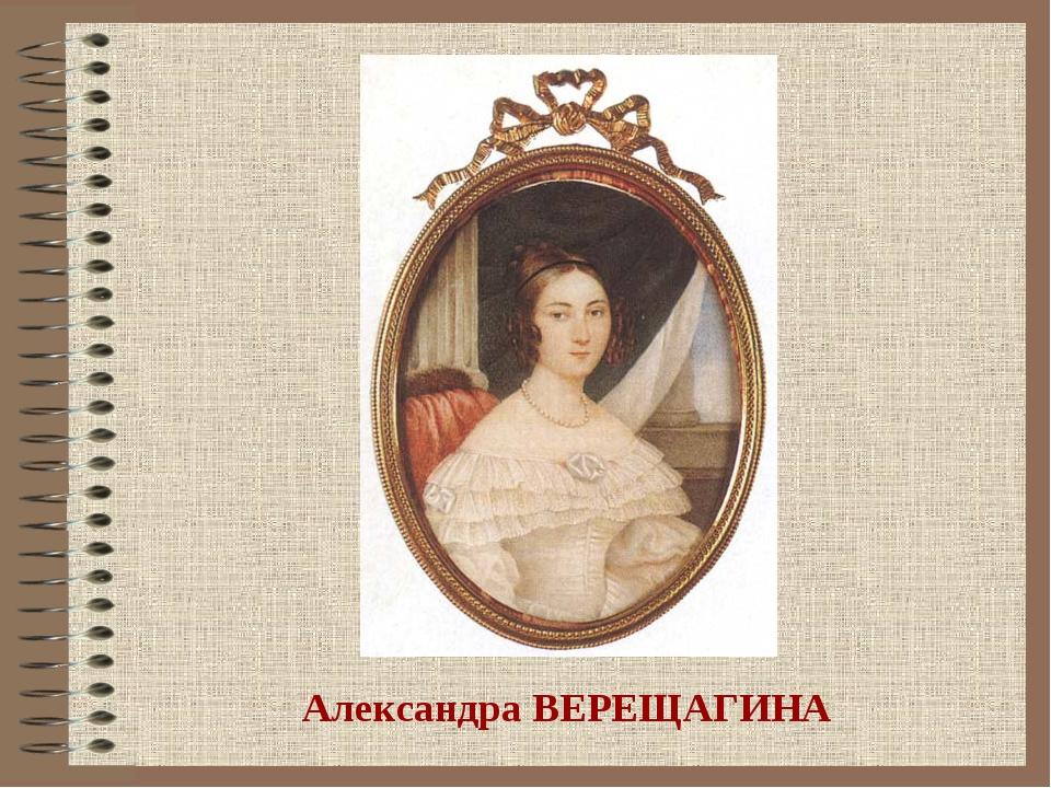 Александра ВЕРЕЩАГИНА