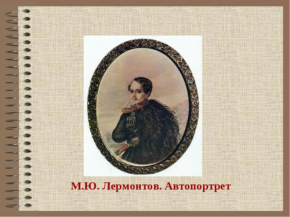М.Ю. Лермонтов. Автопортрет
