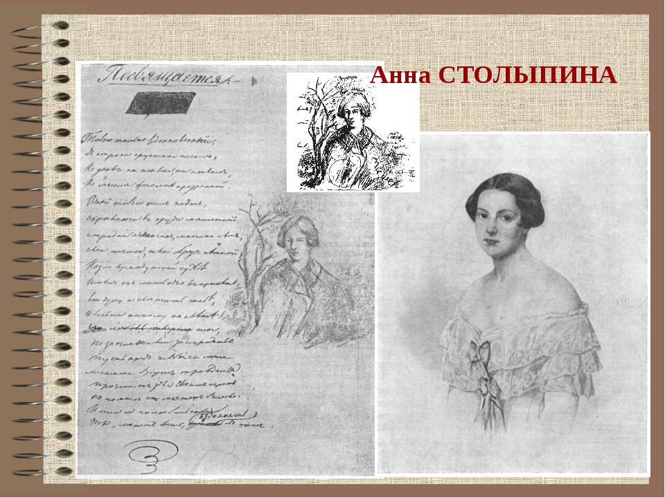 Анна СТОЛЫПИНА
