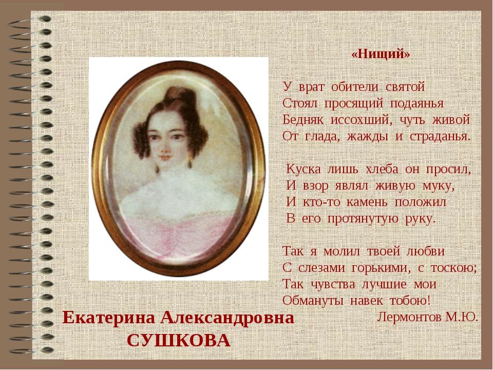 Екатерина Александровна СУШКОВА «Нищий» Увратобителисвятой   С...