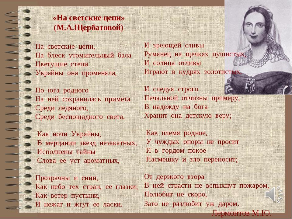 «На светские цепи» (М.А.Щербатовой) Насветскиецепи, Наблескутомительн...