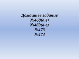 Домашнее задание №468(а,в) №469(в-е) №473 №474