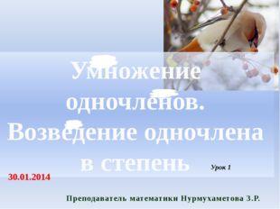 Умножение одночленов. Возведение одночлена в степень 30.01.2014 Урок 1 Препод