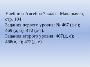 Учебник: Алгебра 7 класс, Макарычев, стр. 104 Задания первого уровня: № 467 (