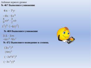 Задания первого уровня № 467 Выполните умножение № 469 Выполните умножение №