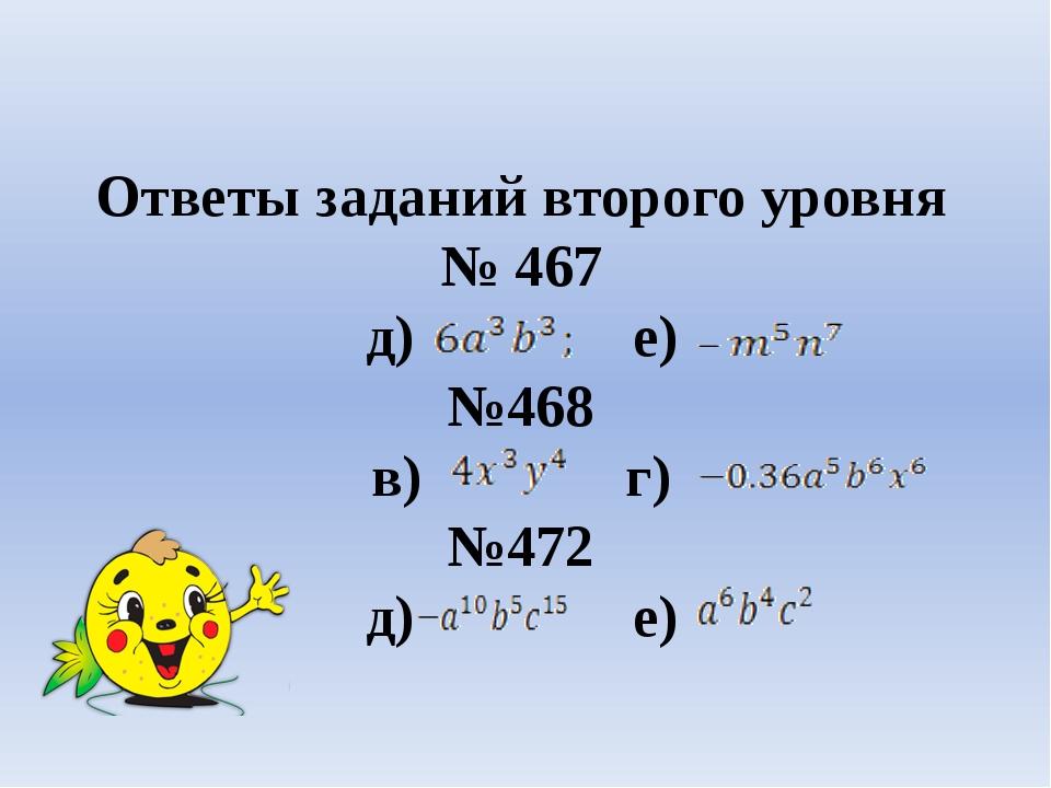 Ответы заданий второго уровня № 467 д) е) №468 в) г) №472 д) е)