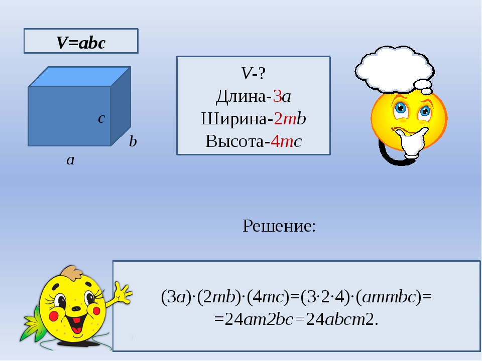 c V=abc a b V-? Длина-3a Ширина-2mb Высота-4mc Решение: (3a)∙(2mb)∙(4mc)=(3∙...