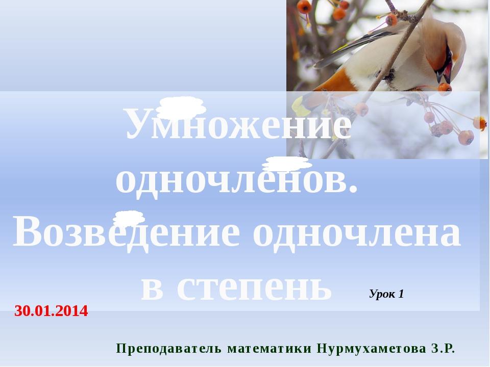 Умножение одночленов. Возведение одночлена в степень 30.01.2014 Урок 1 Препод...