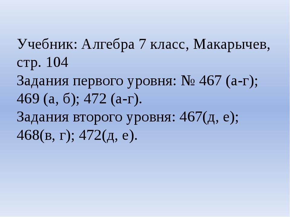 Учебник: Алгебра 7 класс, Макарычев, стр. 104 Задания первого уровня: № 467 (...