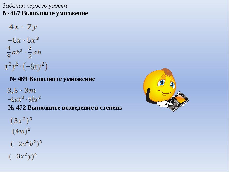 Задания первого уровня № 467 Выполните умножение № 469 Выполните умножение №...