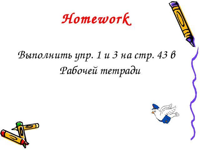 Выполнить упр. 1 и 3 на стр. 43 в Рабочей тетради Homework or