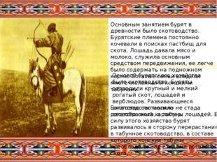 . Основным занятием бурят в древности было скотоводство. Бурятские племена п
