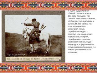 У бурят существовал обычай готовить коня к далеким походам, так сказать «выст
