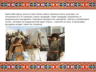 Бурятский народ, внося в свою жизнь новые элементы быта, культуры, не отказыв