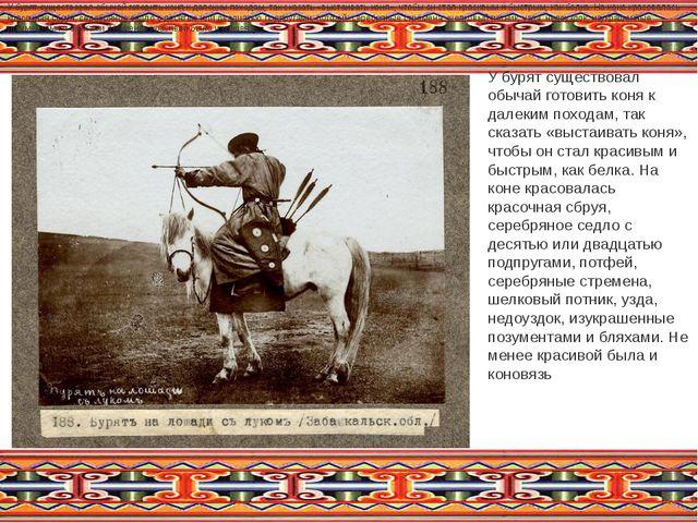 У бурят существовал обычай готовить коня к далеким походам, так сказать «выст...
