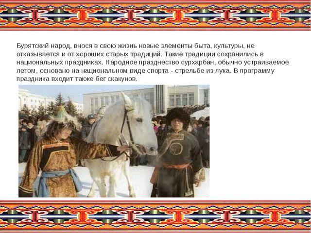 Бурятский народ, внося в свою жизнь новые элементы быта, культуры, не отказыв...