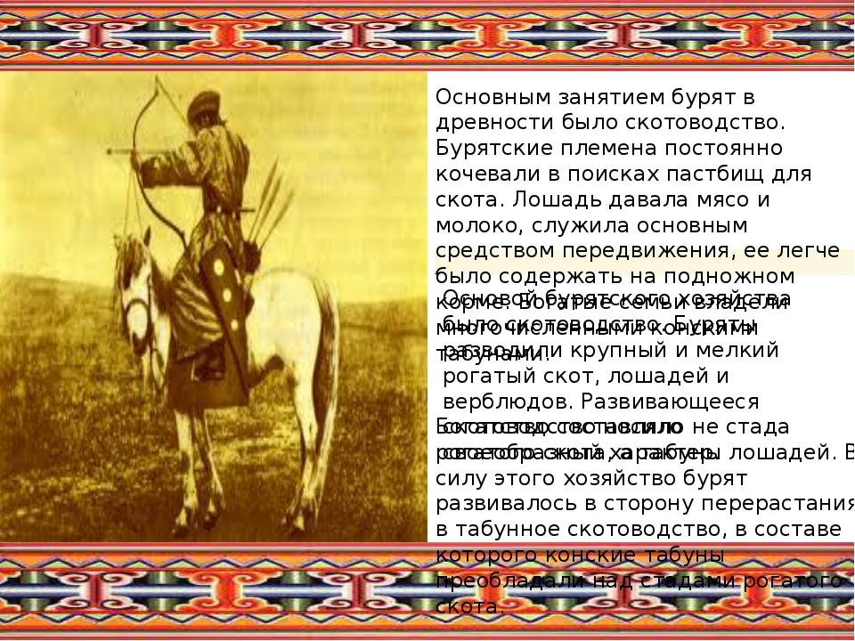 . Основным занятием бурят в древности было скотоводство. Бурятские племена п...