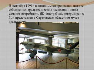 В сентябре 1991г. в жизни музея произошло важное событие: центральное место в