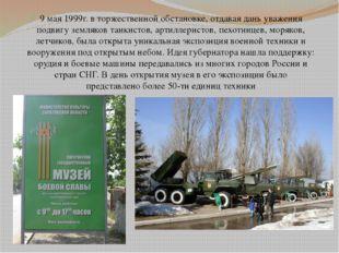 9 мая 1999г. в торжественной обстановке, отдавая дань уважения подвигу земляк