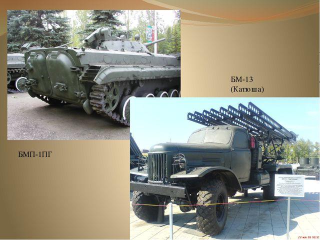 БМП-1ПГ БМ-13 (Катюша)