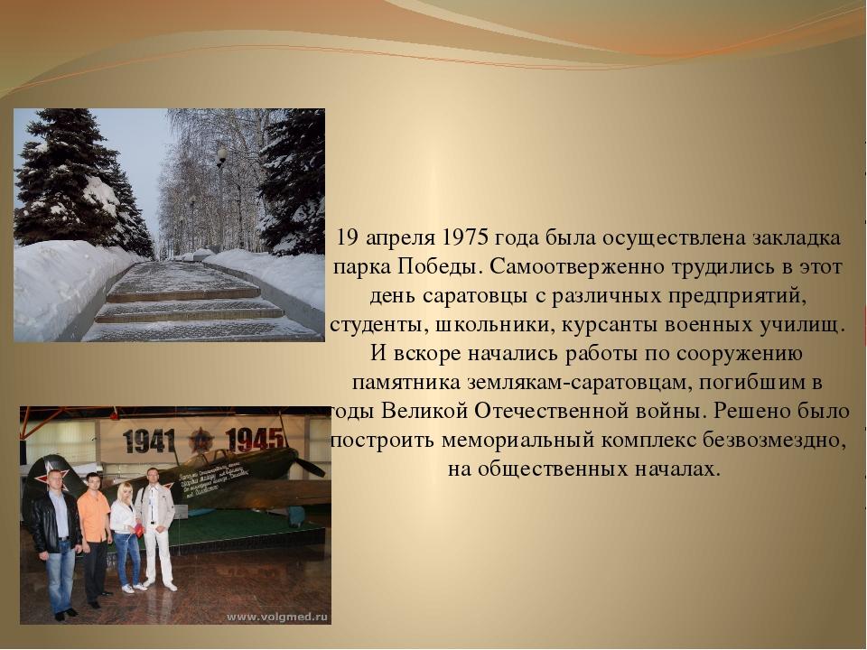 19 апреля 1975 года была осуществлена закладка парка Победы. Самоотверженно...