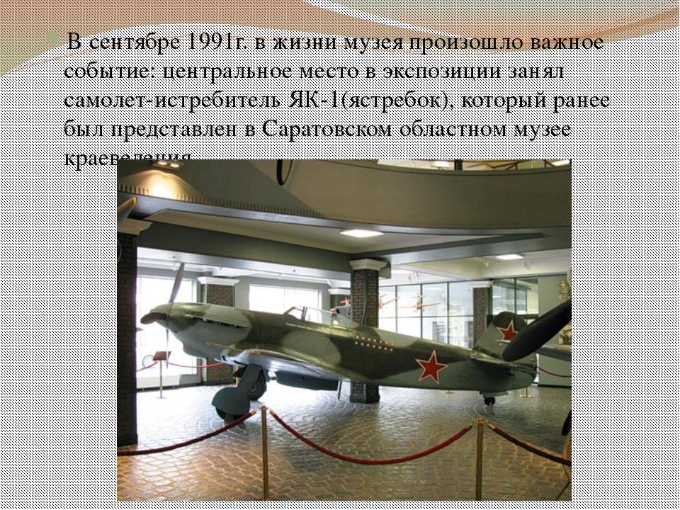 В сентябре 1991г. в жизни музея произошло важное событие: центральное место в...