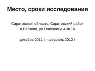 Место, сроки исследования Саратовская область, Саратовский район п.Расково, у