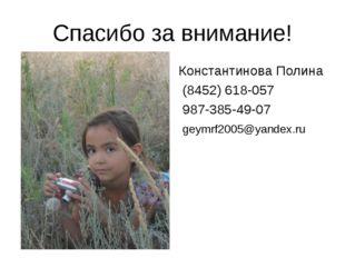 Спасибо за внимание! Константинова Полина (8452) 618-057 987-385-49-07 geymrf