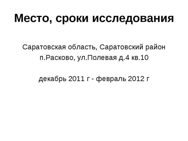 Место, сроки исследования Саратовская область, Саратовский район п.Расково, у...