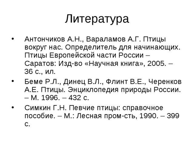 Литература Антончиков А.Н., Вараламов А.Г. Птицы вокруг нас. Определитель для...