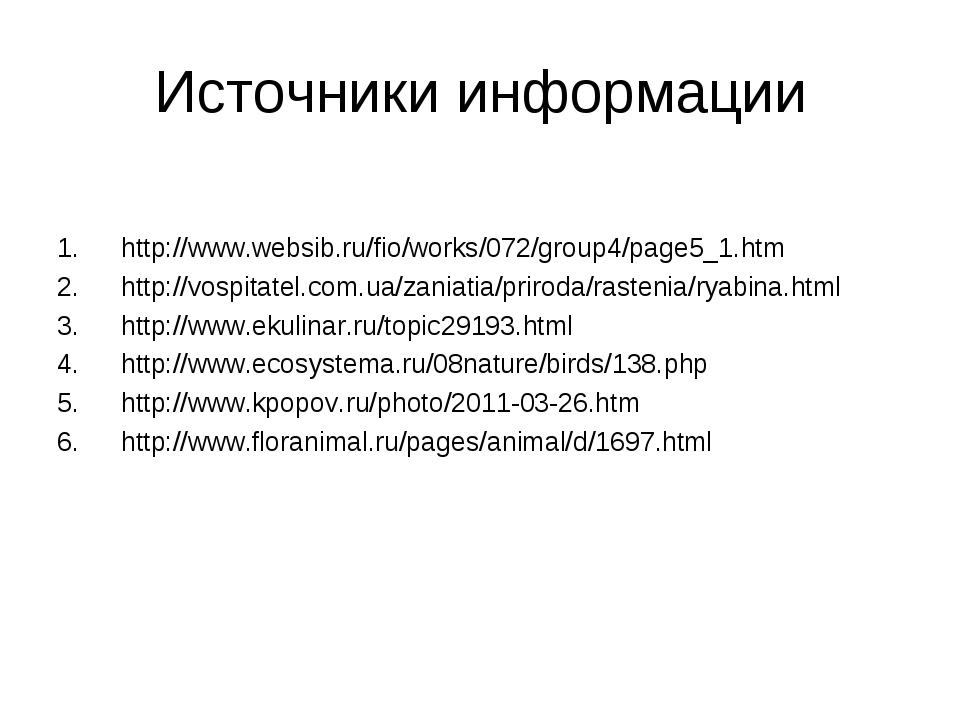 Источники информации http://www.websib.ru/fio/works/072/group4/page5_1.htm ht...