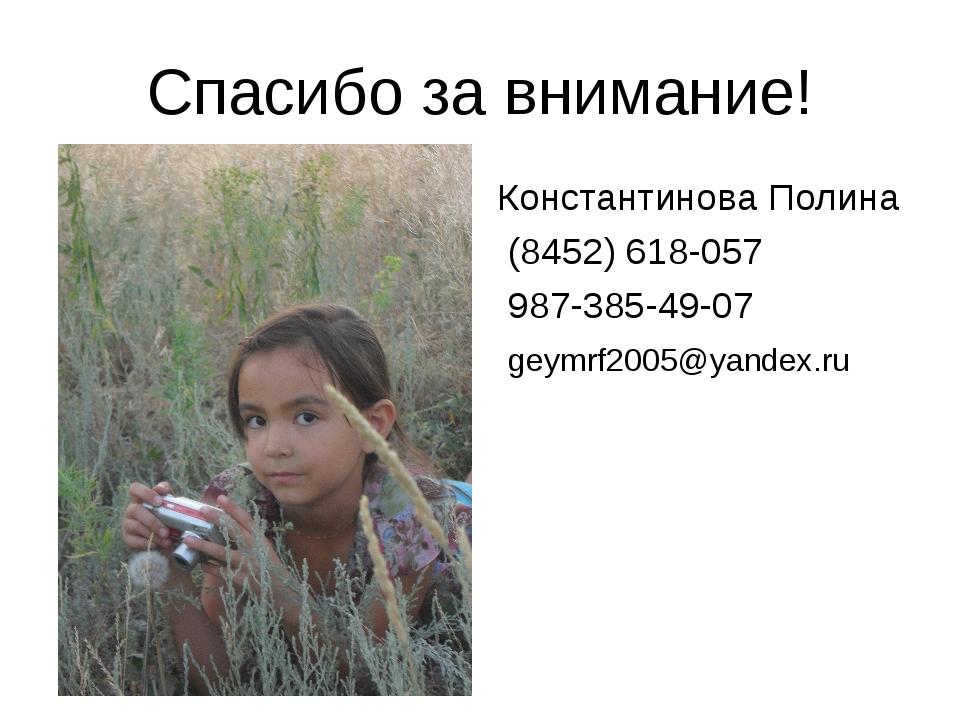 Спасибо за внимание! Константинова Полина (8452) 618-057 987-385-49-07 geymrf...