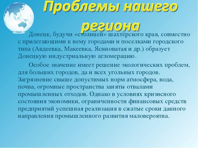 Донецк, будучи «столицей» шахтёрского края, совместно с прилегающими к нему...