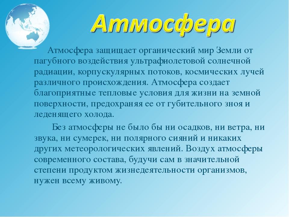 Атмосфера защищает органический мир Земли от пагубного воздействия ультрафио...