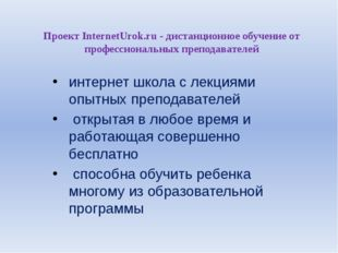 Проект InternetUrok.ru - дистанционное обучение от профессиональных преподава