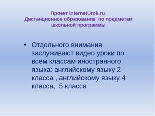Проект InternetUrok.ru Дистанционное образование по предметам школьной прогр