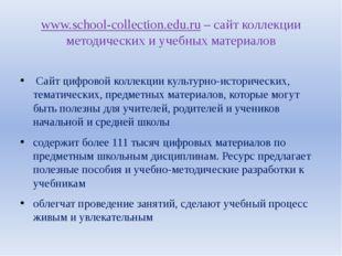 www.school-collection.edu.ru – сайт коллекции методических и учебных материал