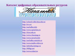 Каталог цифровых образовательных ресурсов http://school-collection.edu.ru/ h