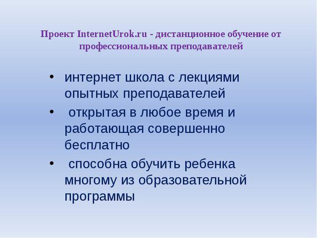 Проект InternetUrok.ru - дистанционное обучение от профессиональных преподава...