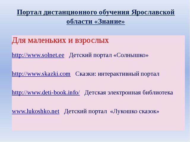 Портал дистанционного обучения Ярославской области «Знание» Для маленьких и в...