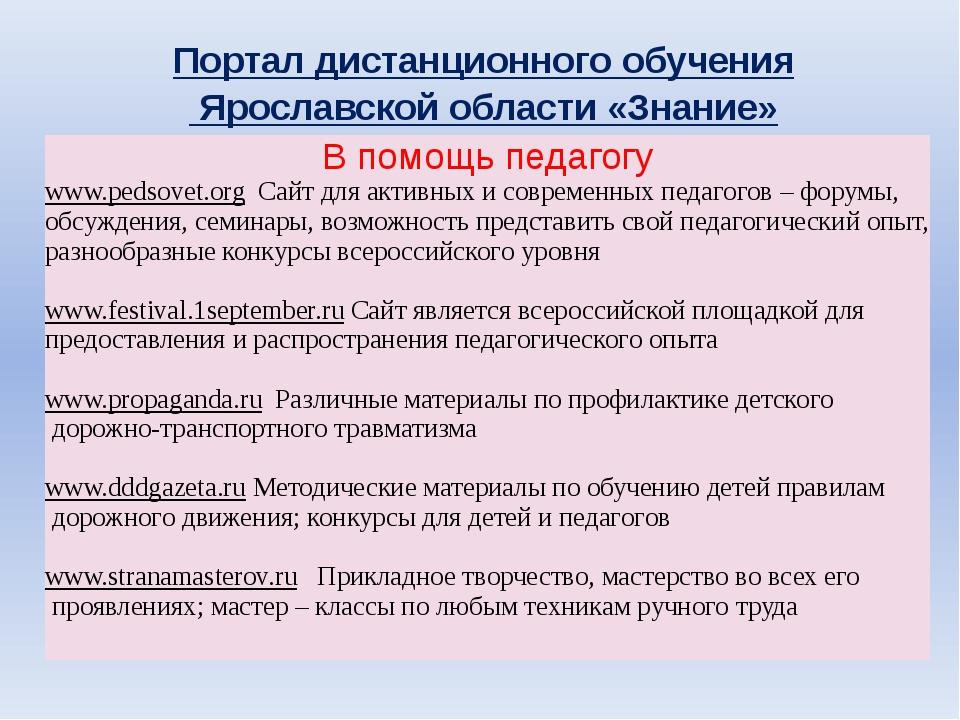 Портал дистанционного обучения Ярославской области «Знание» В помощь педагогу...