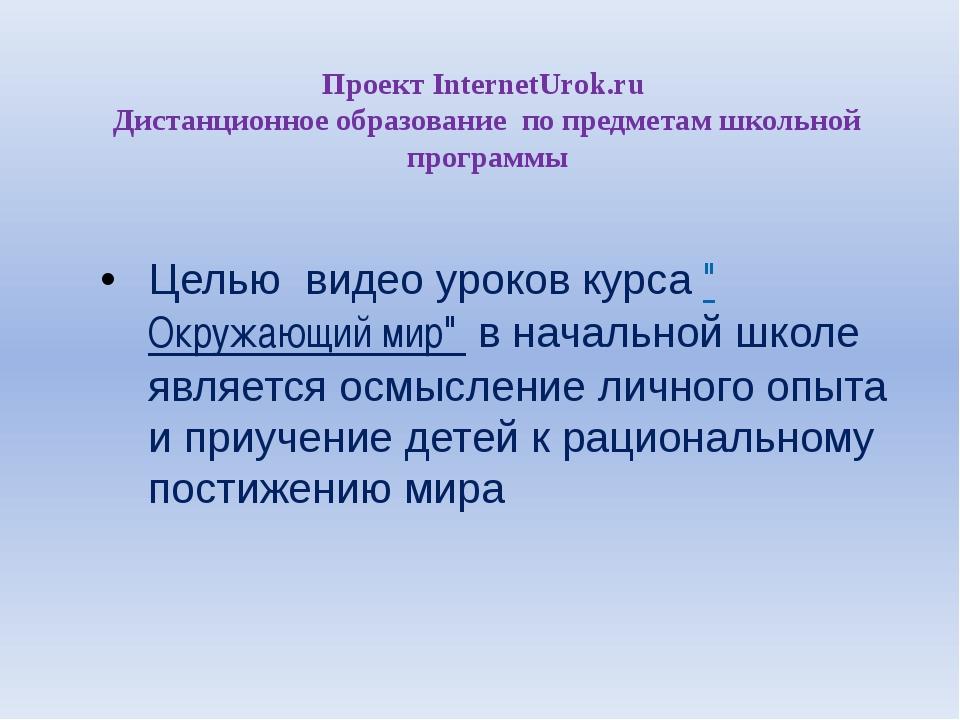 Проект InternetUrok.ru Дистанционное образование по предметам школьной прогр...